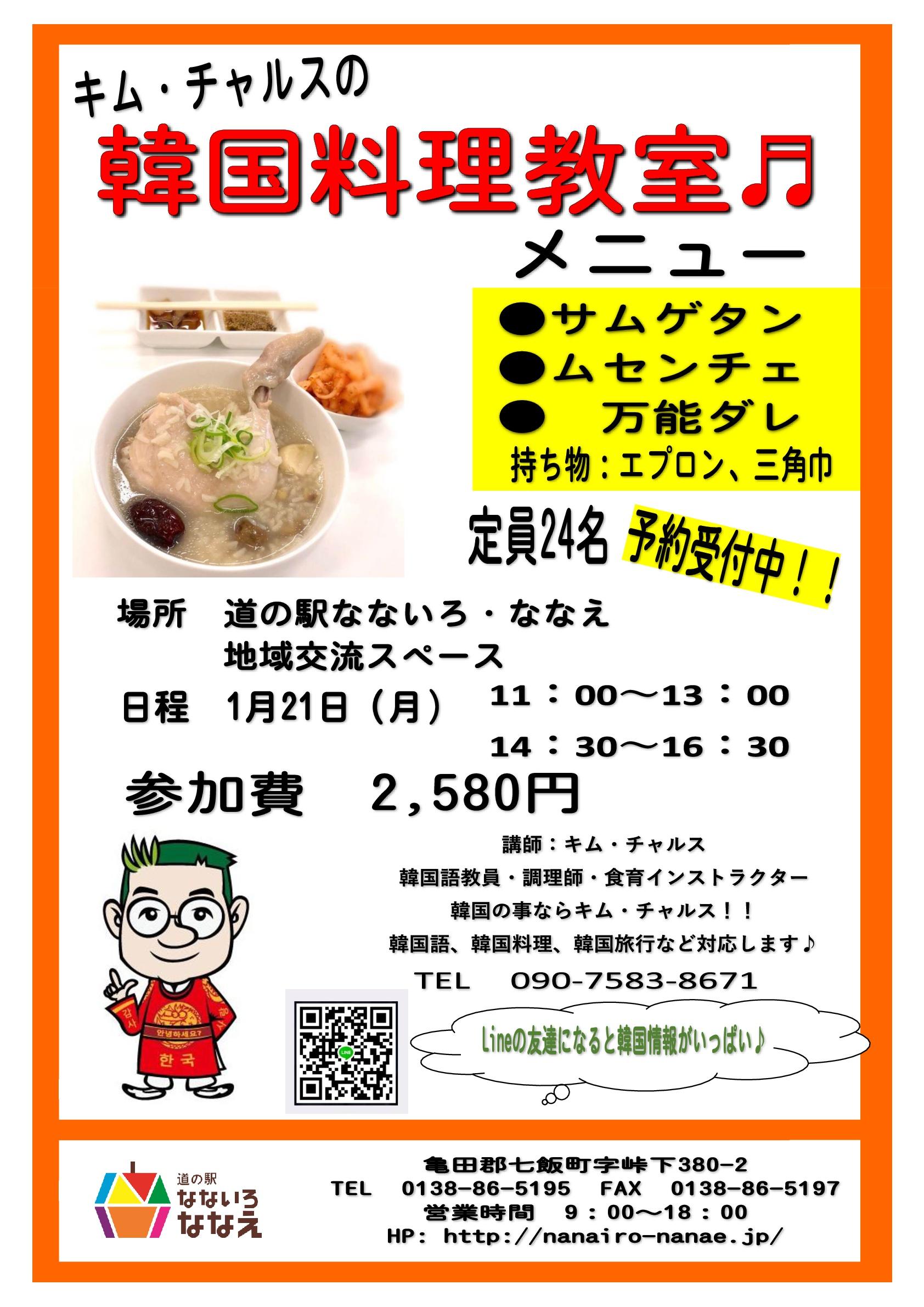 キム・チャスル韓国料理教室