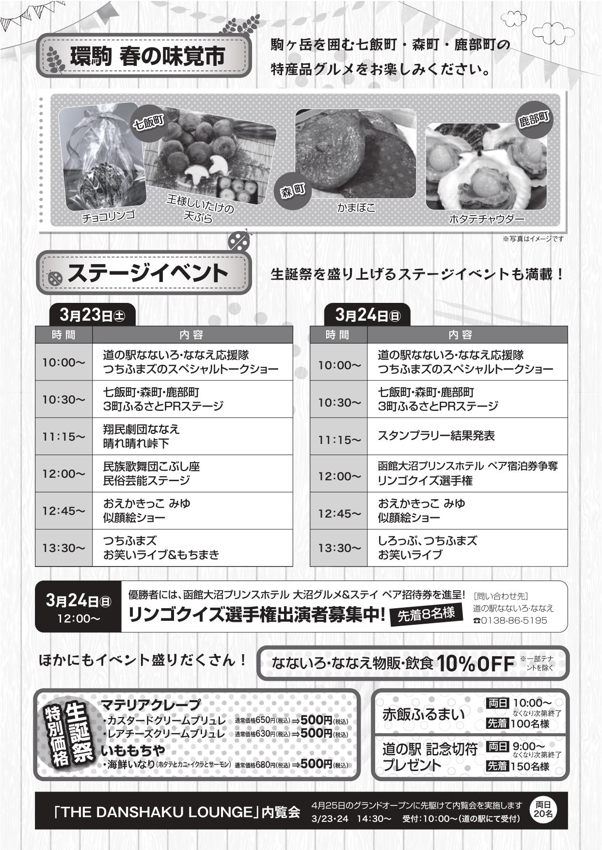 道の駅生誕祭スケジュール