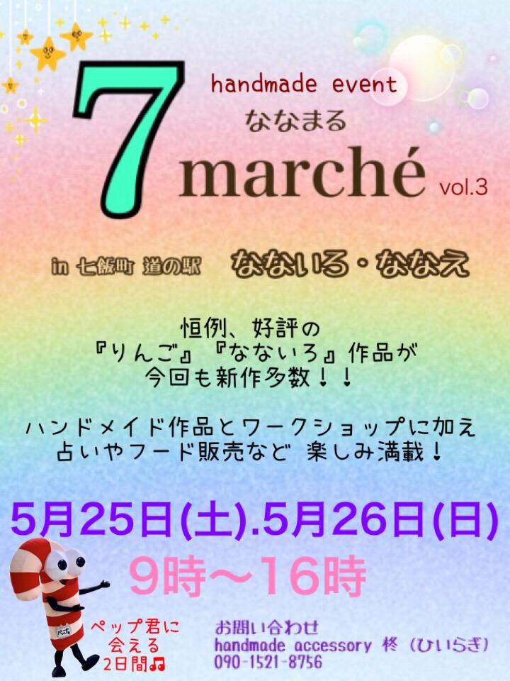 7march'e、ワークショップ(同日開催)