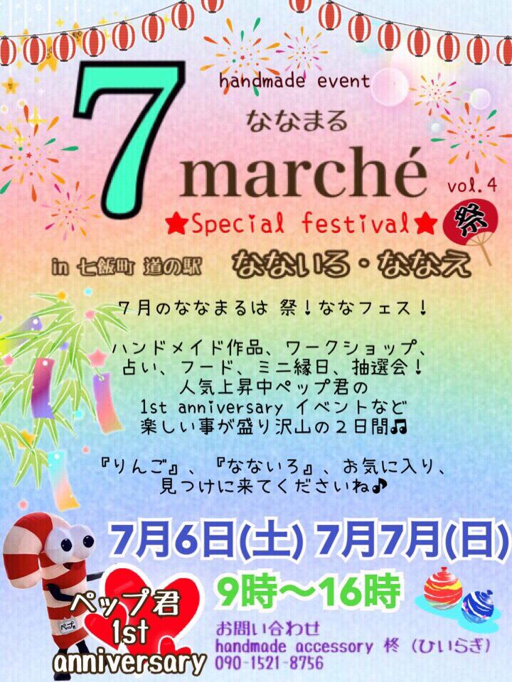 7march'e ★Special festival★