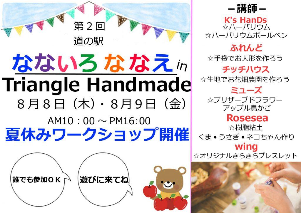 なないろななえ in Triangle Handmade