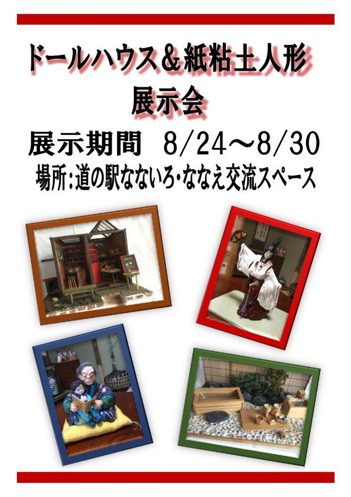 ドールハウス&紙粘土人形展示会