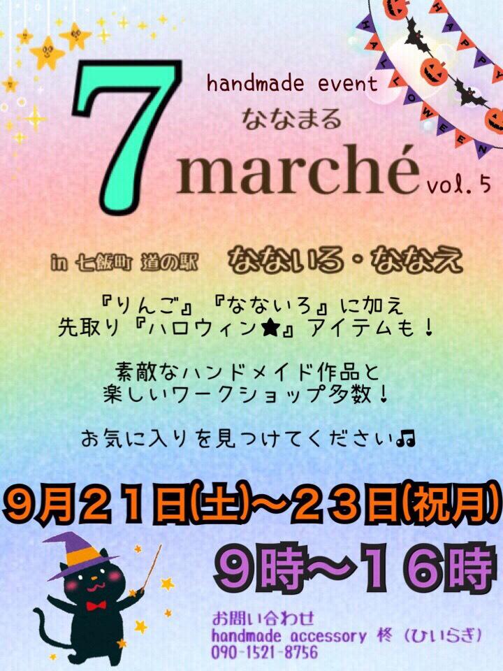7marche  vol.5 in 七飯町 道の駅 なないろ・ななえ