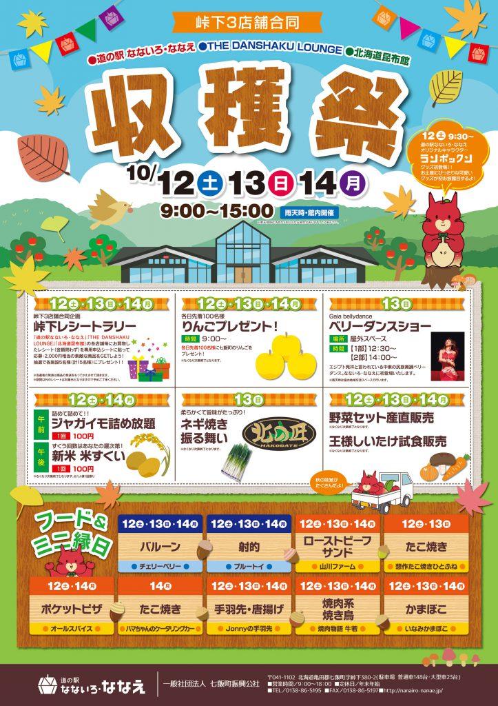 峠下3店舗合同の「収穫祭」を開催いたします!