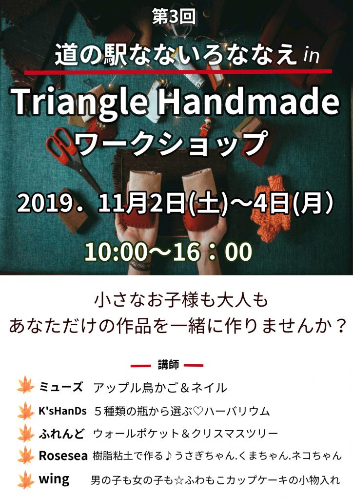 第3回道の駅なないろ・ななえ Triangle Handmadeワークショップを開催いたします!