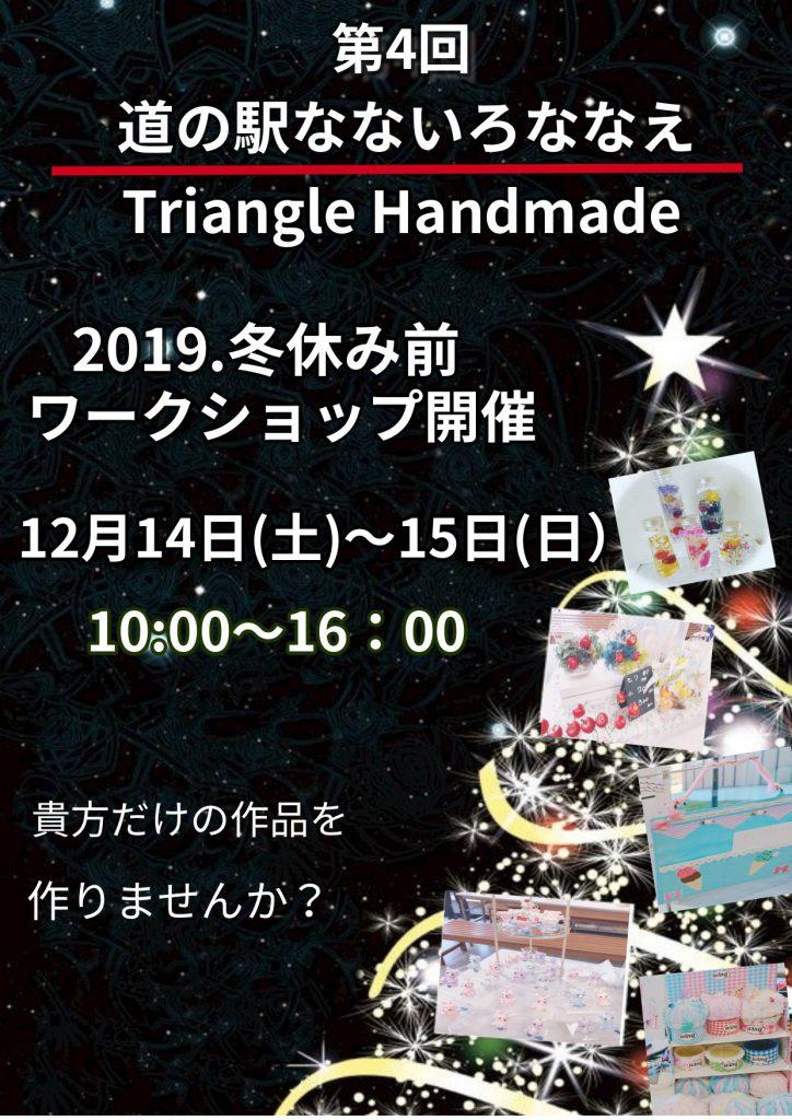 第4回道の駅なないろななえ-Triangle Handmadeを開催いたします。