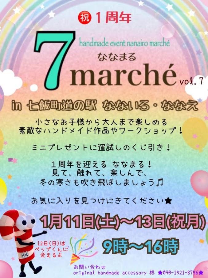 7marche vol.7 in 七飯町 道の駅 なないろ・ななえ