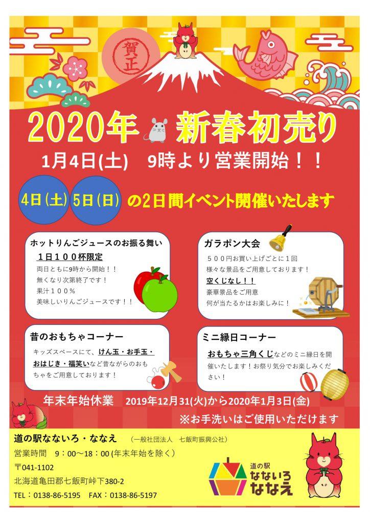 2020年 新春初売り 1月4日 9時より営業開始!!
