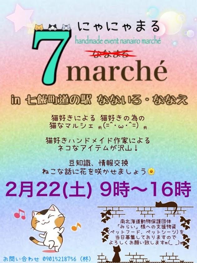 7marche vol.8 in 七飯町 道の駅 なないろ・ななえ